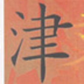 Stage de peinture chinoise Wen-Yu Aymard 23 janvier2016